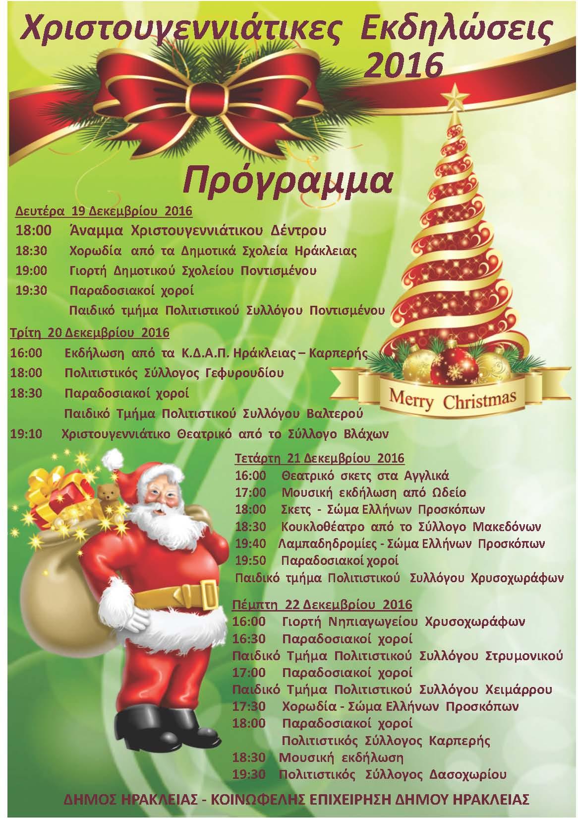 2016 12 09 KEDH Xristoygenna programma