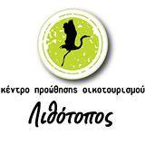 Κέντρο Προώθησης Οικοτουρισμού Λιθότοπος